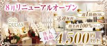 club RUDAN(ルダン)【公式求人・体入情報】 バナー