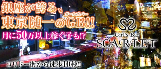 Girls Bar SCARLET (スカーレット)【公式求人情報】