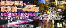 Girls Bar SCARLET (スカーレット)【公式求人情報】 バナー
