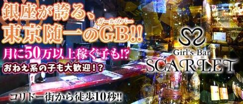 Girls Bar SCARLET (スカーレット)【公式求人情報】(銀座ガールズバー)の求人・バイト・体験入店情報