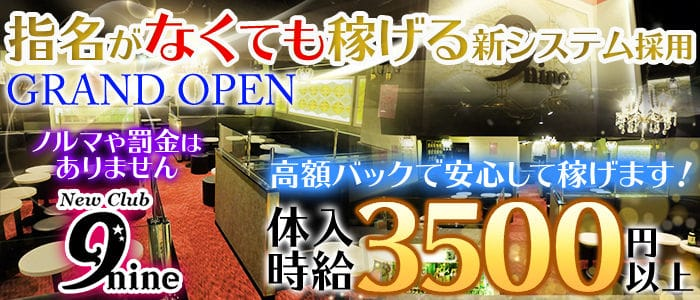 New Club 9nine(ナイン)【公式求人・体入情報】 門前仲町キャバクラ バナー
