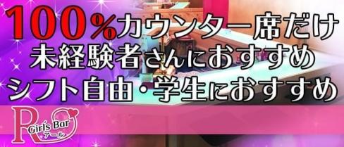 Girls Bar R (ガールズバー・アール)駅前店(西口)【公式求人情報】(秋葉原ガールズバー)の求人・バイト・体験入店情報