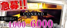 コンラッド(CONRAD)【公式求人情報】 バナー