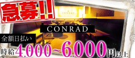 コンラッド(CONRAD)【公式求人情報】