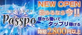 GirlsBar Passpo(ガールズバーパスポ)【公式求人情報】