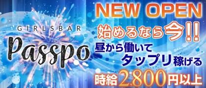 GirlsBar Passpo(ガールズバーパスポ)【公式求人情報】(五反田ガールズバー)の求人・バイト・体験入店情報