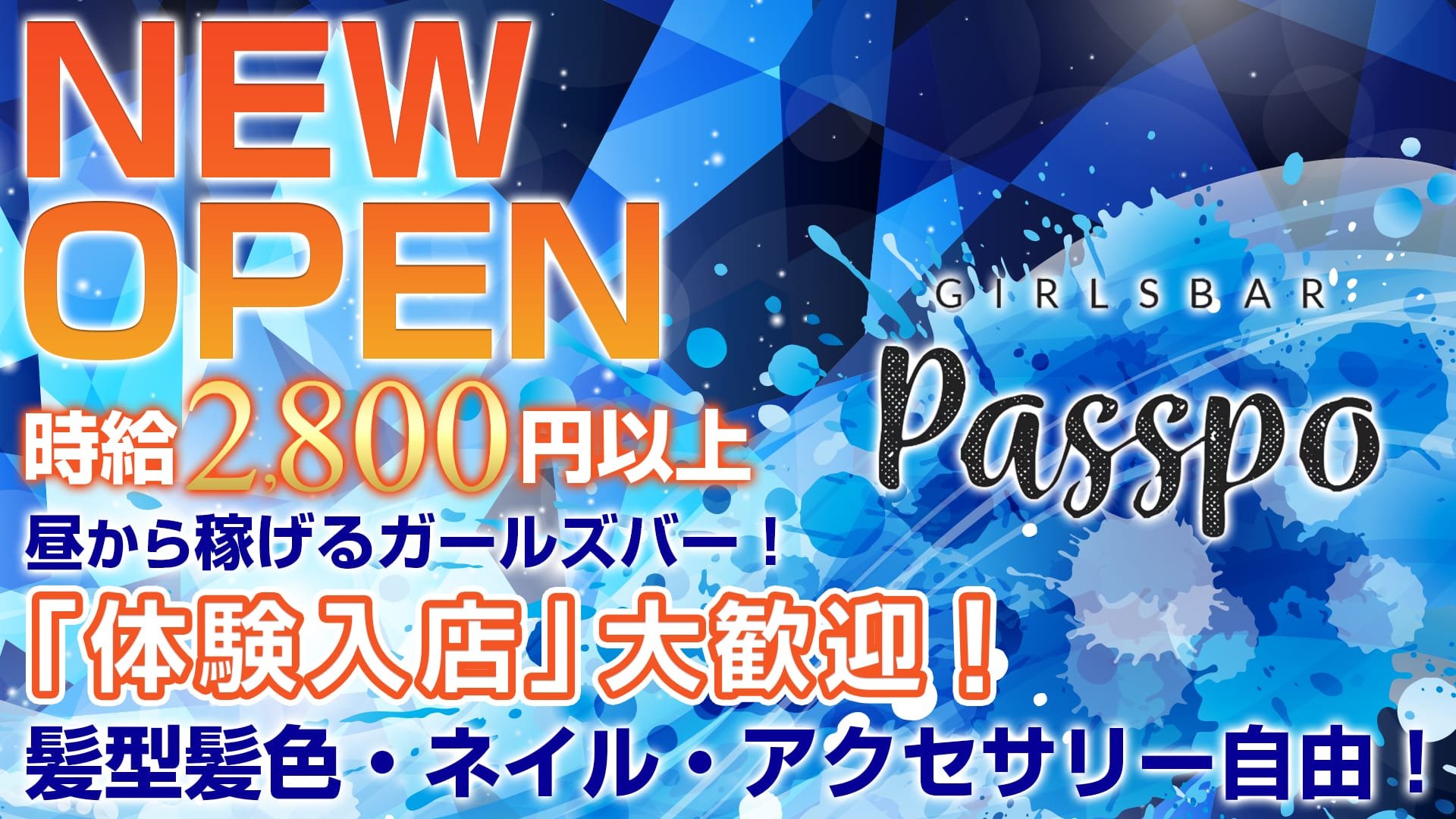 GirlsBar Passpo(ガールズバーパスポ) 五反田ガールズバー TOP画像