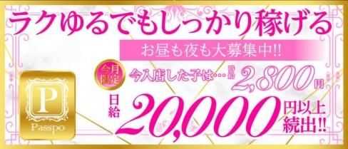 GirlsBar Passpo(ガールズバーパスポ)【公式求人情報】(五反田ガールズバー)の求人・体験入店情報