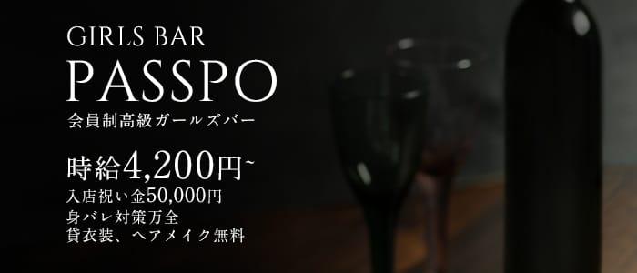 GirlsBar Passpo(ガールズバーパスポ)【公式求人・体入情報】 五反田ガールズバー バナー