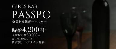 GirlsBar Passpo(ガールズバーパスポ)【公式求人・体入情報】(五反田ガールズバー)の求人・バイト・体験入店情報