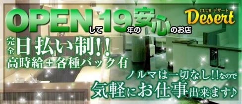CLUB Desert(デザート)【公式求人情報】(名駅キャバクラ)の求人・バイト・体験入店情報