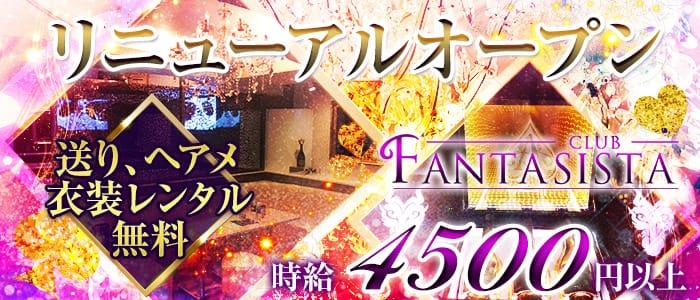 CLUB FANTASISTA(ファンタジスタ)【公式求人・体入情報】 赤羽キャバクラ バナー