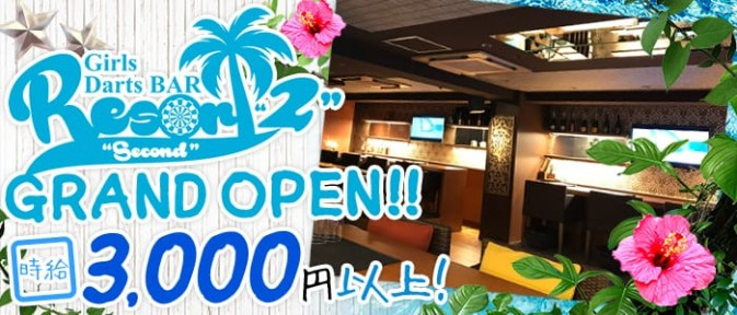 Girl's Bar Resort 2nd(リゾートセカンド)【公式求人情報】