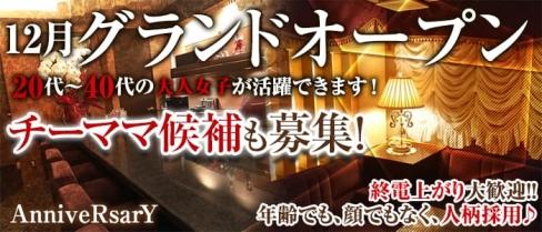 AnniveRsarY(アニバーサリー)【公式求人情報】(歌舞伎町ラウンジ)の求人・バイト・体験入店情報