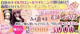 【24時間・池袋】Girls Bar ふくろう【朝・昼・夜】【公式求人・体入情報】(新宿ガールズバー求人)