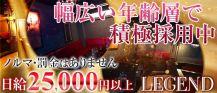 LEGEND( レジェンド)【公式求人情報】 バナー