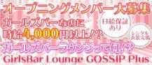 GirlsBar Lounge GOSSIP Plus(ゴシッププラス)【公式求人情報】 バナー