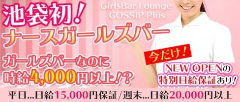 GirlsBar Lounge GOSSIP Plus(ゴシッププラス)【公式求人情報】(池袋ガールズバー)の求人・バイト・体験入店情報