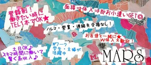 Mars(マーズ)【公式求人情報】(上福岡ラウンジ)の求人・バイト・体験入店情報