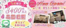 ガールズバーMars(マーズ)【公式求人情報】 バナー