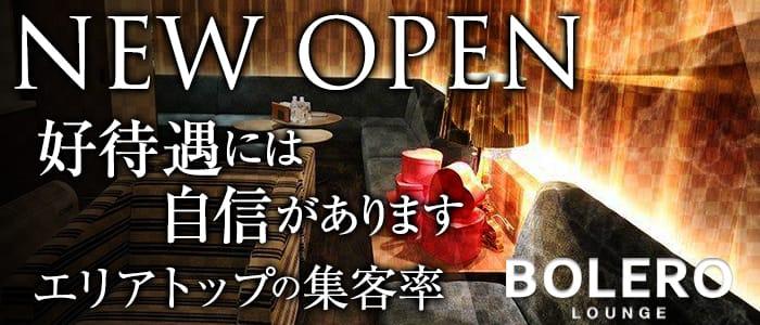 BOLERO LOUNGE(ボレロ) 小倉キャバクラ バナー