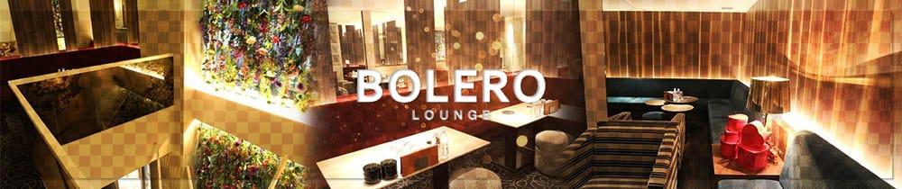 BOLERO LOUNGE(ボレロ) 小倉キャバクラ TOP画像