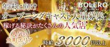 BOLERO LOUNGE(ボレロ)【公式求人情報】 バナー
