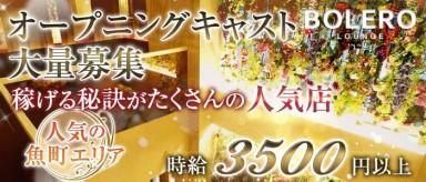小倉BOLERO LOUNGE(ボレロ)【公式求人・体入情報】(小倉キャバクラ)の求人・バイト・体験入店情報