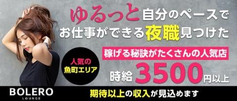 小倉BOLERO LOUNGE(ボレロ)【公式求人・体入情報】(小倉キャバクラ)の求人・体験入店情報