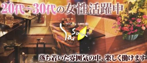 Healing Lounge Saison (セゾン)【公式求人情報】(胡町ラウンジ)の求人・バイト・体験入店情報