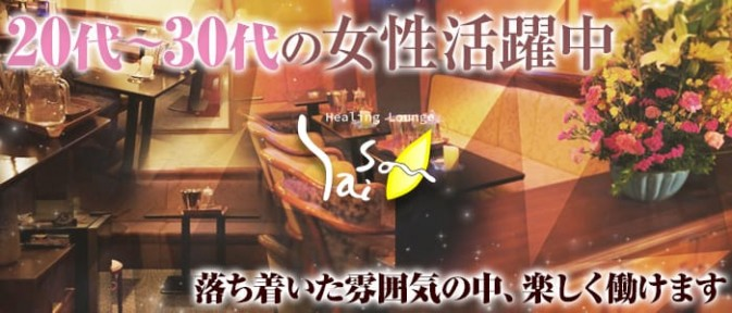 Healing Lounge Saison (セゾン)【公式求人情報】