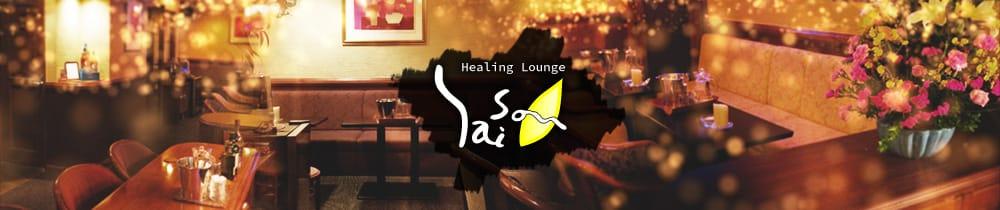 Healing Lounge Saison (セゾン) 胡町ラウンジ TOP画像