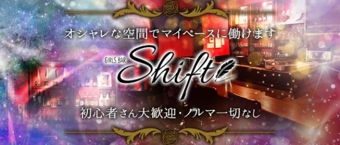 Girl's bar Shift(シフト)【公式求人情報】