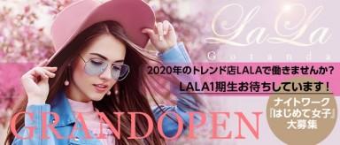 LALA(ララ)【公式求人情報】(五反田キャバクラ)の求人・バイト・体験入店情報