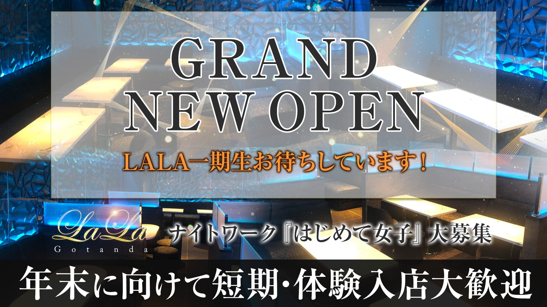 Club LALA(ララ)【公式求人・体入情報】 五反田キャバクラ TOP画像