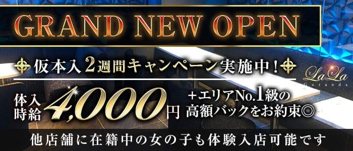 Club LALA(ララ)【公式求人・体入情報】 五反田キャバクラ バナー