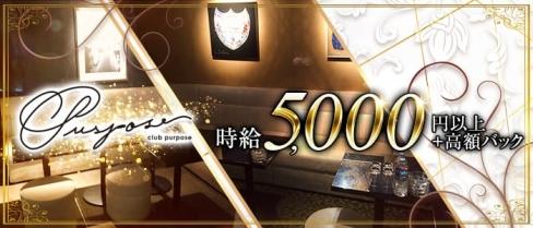 club purpose(パーパス)【公式求人情報】(中洲ニュークラブ)の求人・バイト・体験入店情報