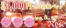 Pub Rose(ローズ)【公式求人情報】 バナー