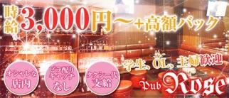 Pub Rose(ローズ)【公式求人情報】