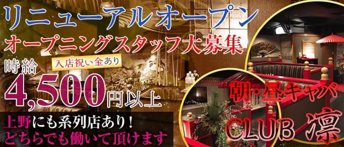 CLUB 凛 (リン)【公式求人・体入情報】 六本木昼キャバ・朝キャバ バナー