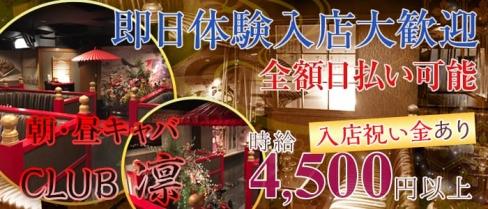 CLUB 凛 (リン)【公式求人情報】(六本木昼キャバ・朝キャバ)の求人・バイト・体験入店情報