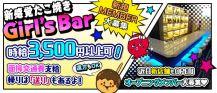 Bar Octopus(オクトパス)【公式求人情報】 バナー