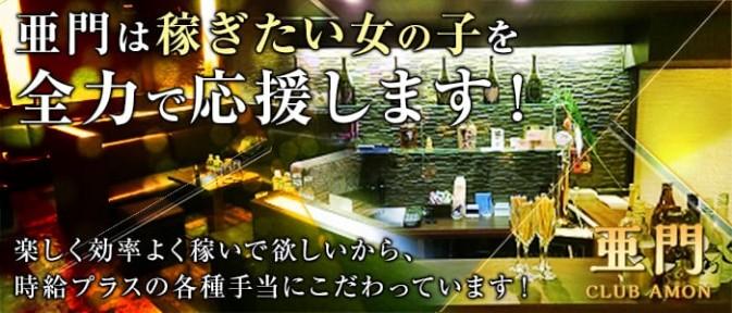 CLUB 亜門(あもん)【公式求人情報】