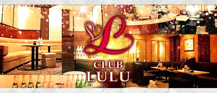CLUB LULU(ルル) 中洲キャバクラ バナー