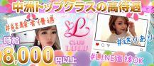 CLUB LULU(ルル)【公式求人情報】 バナー