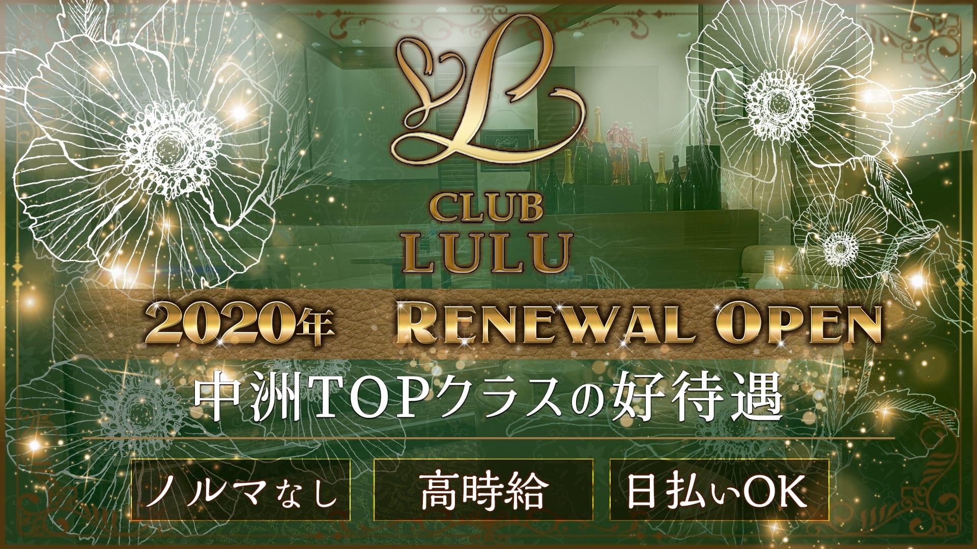 CLUB LULU(ルル)【公式求人・体入情報】 中洲キャバクラ TOP画像