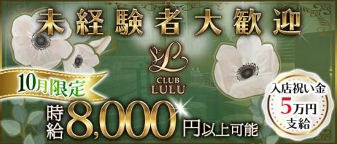 CLUB LULU(ルル)【公式求人・体入情報】(中洲キャバクラ)の求人・体験入店情報