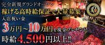 Club Rich yokohama(リッチヨコハマ)【公式求人情報】 バナー