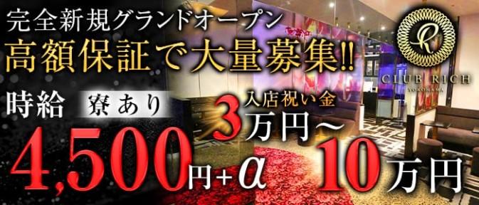 Club Rich yokohama(リッチヨコハマ)【公式求人情報】
