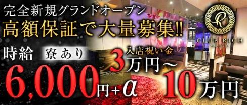 Club Rich yokohama(リッチヨコハマ)【公式求人情報】(関内キャバクラ)の求人・バイト・体験入店情報